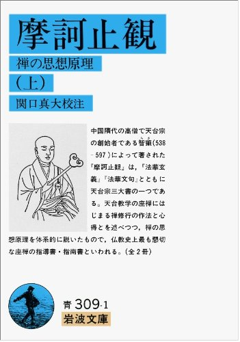 摩訶止観 上―禅の思想原理 (岩波文庫 青 309-1)の詳細を見る