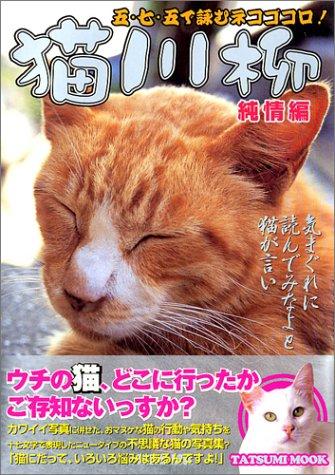 猫川柳 純情編     タツミムックの詳細を見る