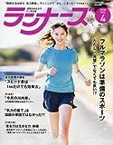 ランナーズ 2018年 04 月号 [雑誌]
