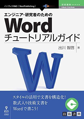 エンジニア・研究者のためのWordチュートリアルガイド (技術書典シリーズ(NextPublishing))