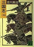 三国志 5 (講談社文庫 よ 1-19)