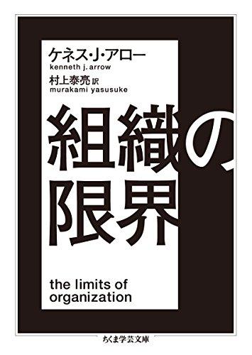 組織の限界 (ちくま学芸文庫)