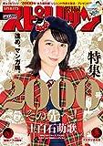 週刊ビッグコミックスピリッツ 2018年48号(2018年10月29日発売) [雑誌]