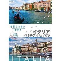 世界ふれあい街歩き イタリア/ベネチア・ジェノバ [DVD]