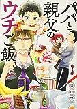 パパと親父のウチご飯 3 (BUNCH COMICS)
