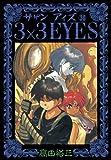 3×3EYES(30) (ヤンマガKCスペシャル (768))