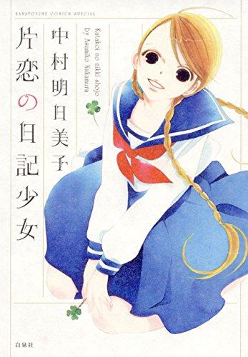 中村明日美子短編集「片恋の日記少女」 (花とゆめコミックススペシャル)