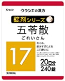 【第2類医薬品】漢方錠剤17「五苓散」パウチタイプ 240錠 クラシエ