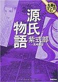 源氏物語 (名著をマンガで!)