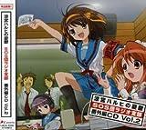 涼宮ハルヒの憂鬱 SOS団ラジオ支部 番外編CD Vol.2
