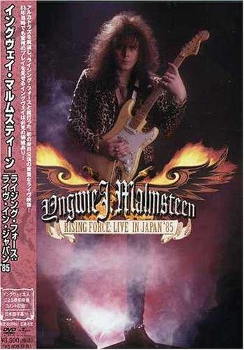 ライジング・フォース:ライヴ・イン・ジャパン'85 [DVD]