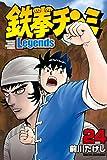 鉄拳チンミLegends(24) (月刊少年マガジンコミックス)