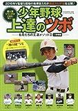 少年野球 上達のツボ-名将たちの王道メソッドII 2攻撃編 (B.B.MOOK)