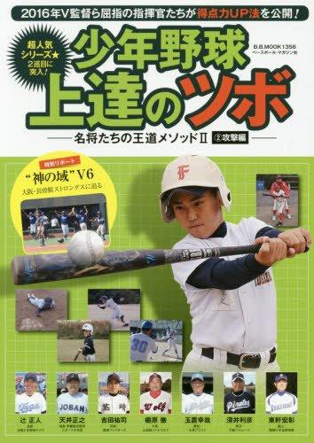 少年野球上達のツボ 2 2(攻撃編) 名将たちの王道メソッド (B・B MOOK 1356)
