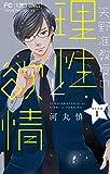 矢野准教授の理性と欲情【マイクロ】(1) (フラワーコミックス)