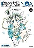 新装版 海の大陸NOA(上) (コミッククリエイトコミック)