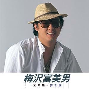 梅沢富美男 夢芝居(KING1600シリーズ第2期)