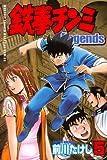 鉄拳チンミLegends(5) (講談社コミックス月刊マガジン)