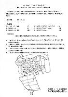 レイル/LAILE ARP SPORT アンダーガード/ラリー トヨタ スターレット [EP91]【A51061R】