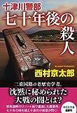 十津川警部 七十年後の殺人 (祥伝社文庫)