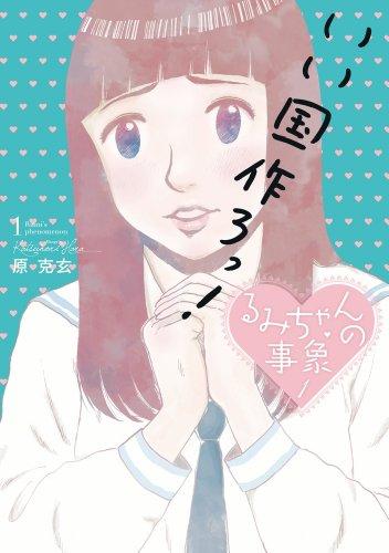 るみちゃんの事象 1 (ビッグコミックス)の詳細を見る
