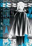 火閻魔人 - 鬼払い - 1巻 (ガムコミックスプラス)