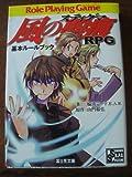 風の聖痕(ステイグマ)RPG基本ルールブック (富士見ドラゴン・ブック)