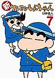 新クレヨンしんちゃん : 7 (アクションコミックス)