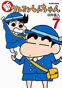新クレヨンしんちゃん 7巻 表紙画像
