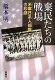 棄民たちの戦場―米軍日系人部隊の悲劇