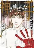 神々の血塗られた手 : 4 (ジュールコミックス)