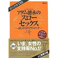 直伝DVD版 アダム徳永のスローセックス ―はじめてのアダムタッチ―