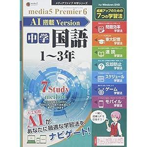 メディアファイブ プレミア6 AI搭載version 中学国語 1~3年