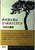 山本周五郎はどう読まれてきたか