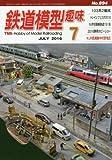 鉄道模型趣味 2016年 07 月号 [雑誌]