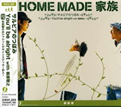 HOME MADE 家族「You'll be alright with 槇原敬之」のジャケット画像