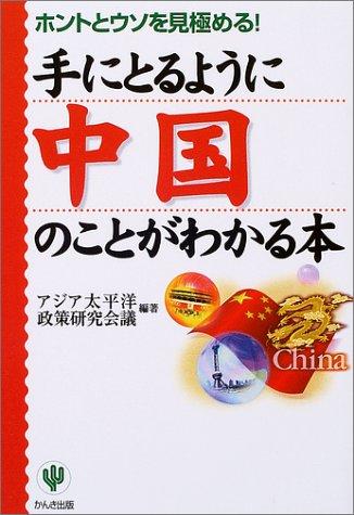 手にとるように中国のことがわかる本―ホントとウソを見極める! (「手にとるようにわかる」シリーズ)の詳細を見る