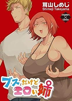 [茸山しめじ]のブスだけどエロい姉 (エンペラーズコミックス)