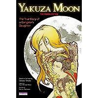 (英文版) 漫画 『極道な月』 - Yakuza Moon: The True Story of a Gangster's Daughter (The Manga Edition)