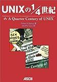 UNIXの1/4世紀 (Ascii books)
