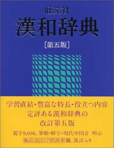 旺文社漢和辞典の詳細を見る