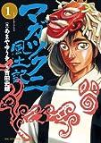 マガツクニ風土記(1) (ビッグコミックス)