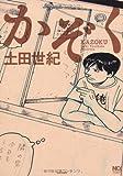 かぞく / 土田世紀 のシリーズ情報を見る