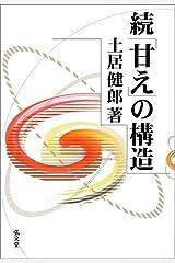 続「甘え」の構造 単行本
