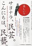 目の眼増刊 サヨナラ民芸。こんにちは民藝。 2010年 07月号 [雑誌]