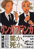 リンガフランカ / 滝沢 麻耶 のシリーズ情報を見る