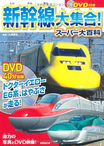 DVD付き 新幹線大集合! スーパー大百科の詳細を見る