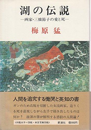 湖の伝説―画家・三橋節子の愛と死 (1977年)の詳細を見る