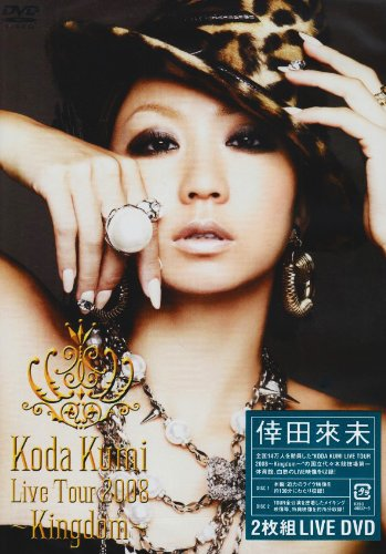 KODA KUMI LIVE TOUR 2008~Kingdom~ [DVD]の詳細を見る
