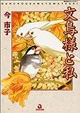 文鳥様と私 1 (あおばコミックス 151 動物シリーズ)